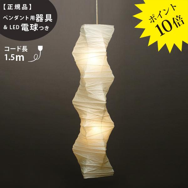 33N_PEN2-16IsamuNoguchi(イサムノグチ)「AKARI あかり」ペンダントライト 和紙[天井照明/ペンダントライト/和風照明] 【71405】【75906】
