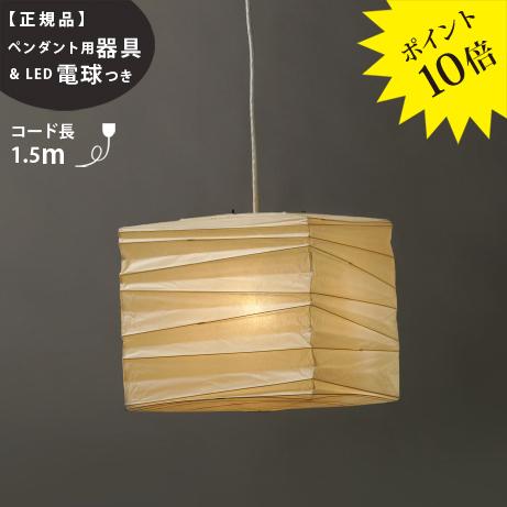 【ペンダント用器具・LED電球付】33X_CON-15IsamuNoguchi(イサムノグチ)「AKARI あかり」ペンダントライト 和紙[天井照明/ペンダントライト/和風照明] 【71330】【75904】