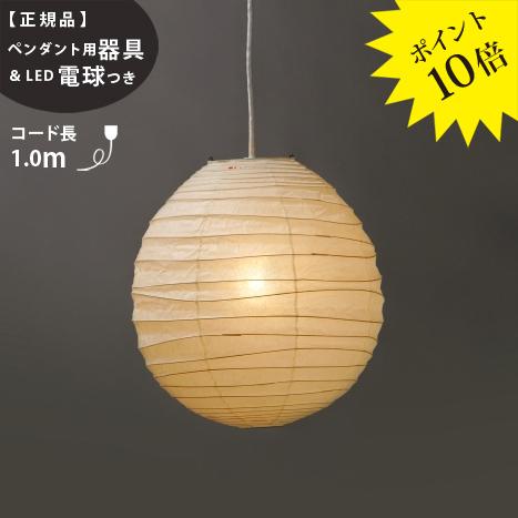 【ペンダント用器具・LED電球付】40DL_CON-10IsamuNoguchi(イサムノグチ)「AKARI あかり」ペンダントライト 和紙[天井照明/ペンダントライト/和風照明] 【71317】【75903】