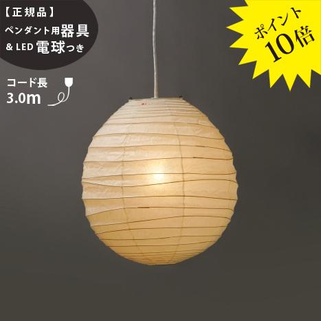 【ペンダント用器具・LED電球付】40DL_CON-30IsamuNoguchi(イサムノグチ)「AKARI あかり」ペンダントライト 和紙[天井照明/ペンダントライト/和風照明] 【71317】【75905】