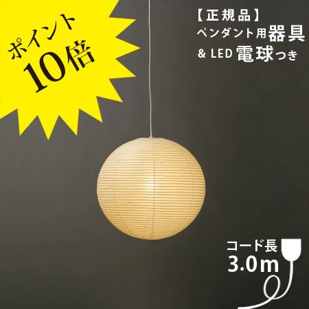 【ペンダント用器具・LED電球付】45A_CON-30IsamuNoguchi(イサムノグチ)「AKARI あかり」ペンダントライト 和紙[天井照明/ペンダントライト/和風照明] 【71306】【75905】