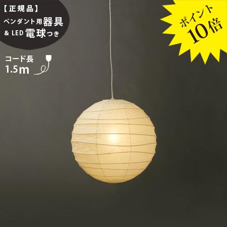 【ペンダント用器具・LED電球付】45D_CON-15IsamuNoguchi(イサムノグチ)「AKARI あかり」ペンダントライト 和紙[天井照明/ペンダントライト/和風照明] 【71312】【75904】