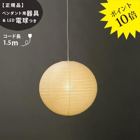 【ペンダント用器具・LED電球付】55A_CON-15IsamuNoguchi(イサムノグチ)「AKARI あかり」ペンダントライト 和紙[天井照明/ペンダントライト/和風照明] 【71307】【75904】