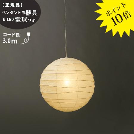 【ペンダント用器具・LED電球付】55D_CON-30IsamuNoguchi(イサムノグチ)「AKARI あかり」ペンダントライト 和紙[天井照明/ペンダントライト/和風照明] 【71313】【75905】