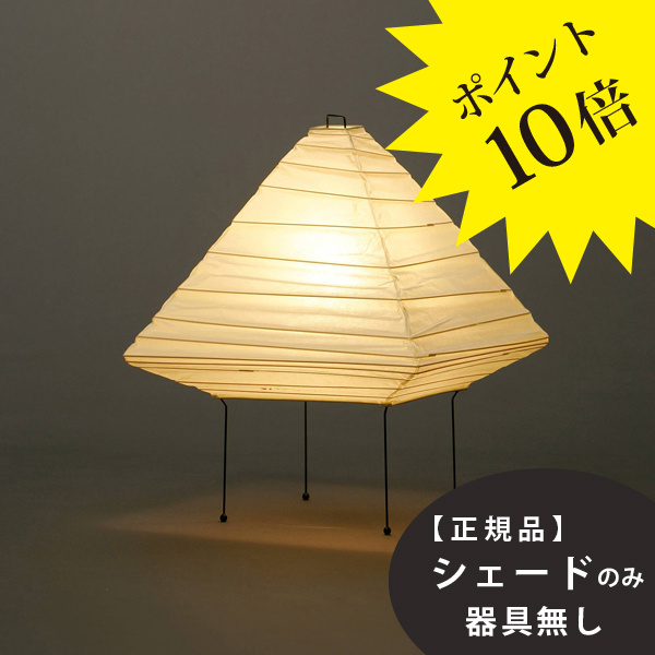 5X交換用シェードIsamuNoguchi(イサムノグチ)「AKARI あかり」交換用シェード 和紙[天井照明/交換用シェード /和風照明] 【70326】