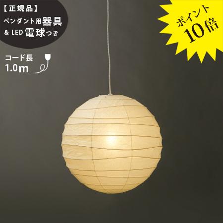 【ペンダント用器具・LED電球付】60D_CON-10IsamuNoguchi(イサムノグチ)「AKARI あかり」ペンダントライト 和紙[天井照明/ペンダントライト/和風照明] 【71314】【75903】