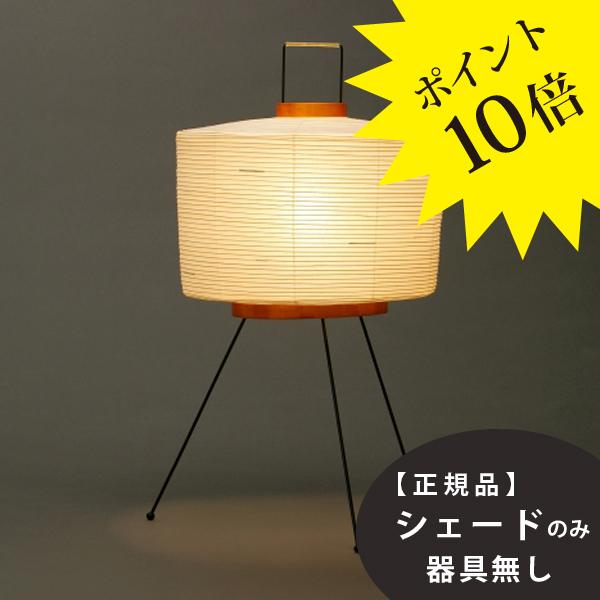 6A交換用シェードIsamuNoguchi(イサムノグチ)「AKARI あかり」交換用シェード 和紙[天井照明/交換用シェード /和風照明] 【70411】