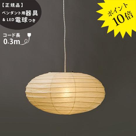 【ペンダント用器具・LED電球付】70EN_CON-3IsamuNoguchi(イサムノグチ)「AKARI あかり」ペンダントライト 和紙[天井照明/ペンダントライト/和風照明] 【71320】【75902】