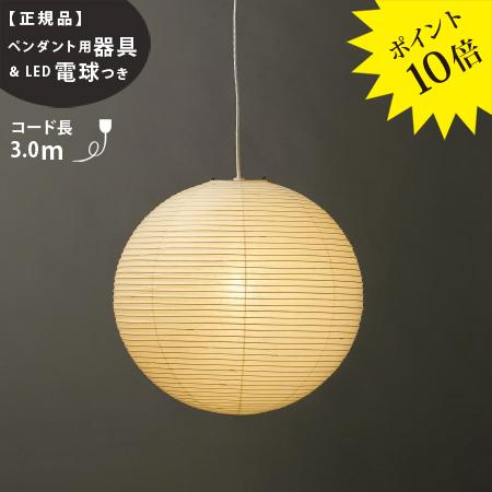 【ペンダント用器具・LED電球付】75A_CON-30IsamuNoguchi(イサムノグチ)「AKARI あかり」ペンダントライト 和紙[天井照明/ペンダントライト/和風照明] 【71308】【75905】