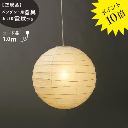 【ペンダント用器具・LED電球付】75D_CON-10IsamuNoguchi(イサムノグチ)「AKARI あかり」ペンダントライト 和紙[天井照明/ペンダントライト/和風照明] 【71315】【75903】