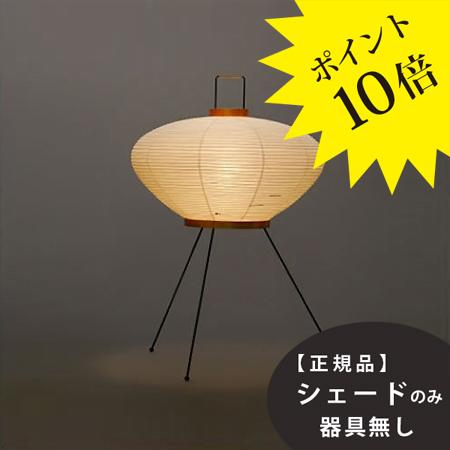 9A交換用シェードIsamuNoguchi(イサムノグチ)「AKARI あかり」交換用シェード 和紙[天井照明/交換用シェード /和風照明] 【70416】