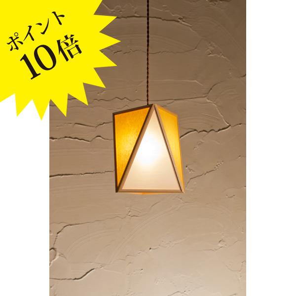 AP837-E 「彩 sai」 白×山吹(やまぶき) 新洋電気 Lampada[天井照明/ペンダントライト/日本]