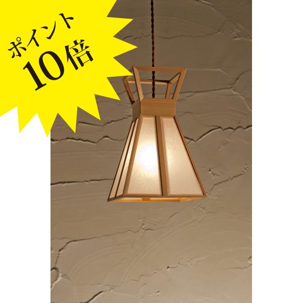 AP838 「杯 hai」 麻の花×春雨 新洋電気 Lampada[天井照明/ペンダントライト/日本]