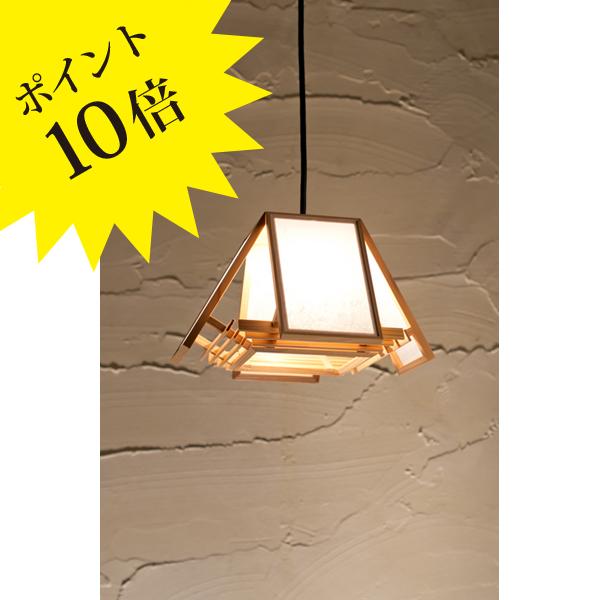 AP840 「羽 hane」 新洋電気 Lampada[天井照明/ペンダントライト/日本]