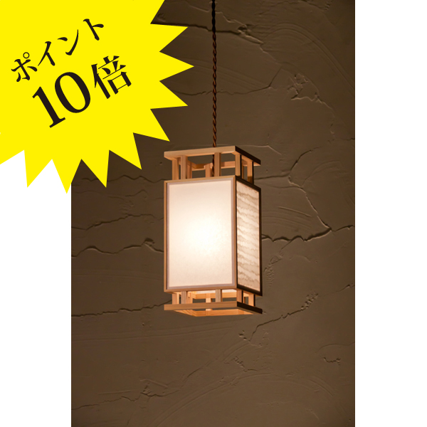 AP843 「間 ma」 波落水×無地 新洋電気 Lampada[天井照明/ペンダントライト/日本]
