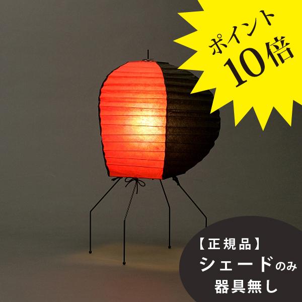 UF1-O交換用シェードIsamuNoguchi(イサムノグチ)「AKARI あかり」交換用シェード 和紙[天井照明/交換用シェード /和風照明] 【70505】