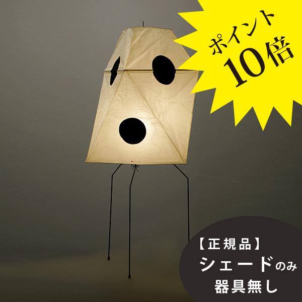 UF3-Q交換用シェードIsamuNoguchi(イサムノグチ)「AKARI あかり」交換用シェード 和紙[天井照明/交換用シェード /和風照明] 【70514】