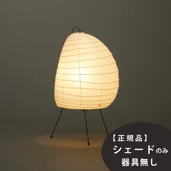 1NIsamuNoguchi(イサムノグチ)「AKARI あかり」交換用シェード 和紙[天井照明/交換用シェード /和風照明]
