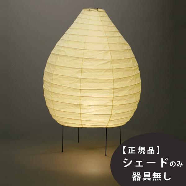 23NIsamuNoguchi(イサムノグチ)「AKARI あかり」交換用シェード 和紙[天井照明/交換用シェード /和風照明]