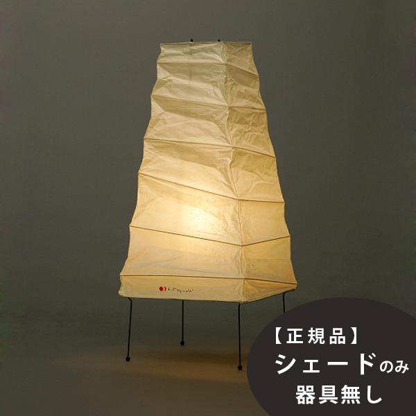 4NIsamuNoguchi(イサムノグチ)「AKARI あかり」交換用シェード 和紙[天井照明/交換用シェード /和風照明]