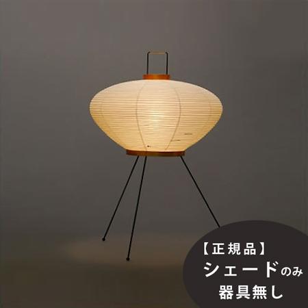 9AIsamuNoguchi(イサムノグチ)「AKARI あかり」交換用シェード 和紙[天井照明/交換用シェード /和風照明]