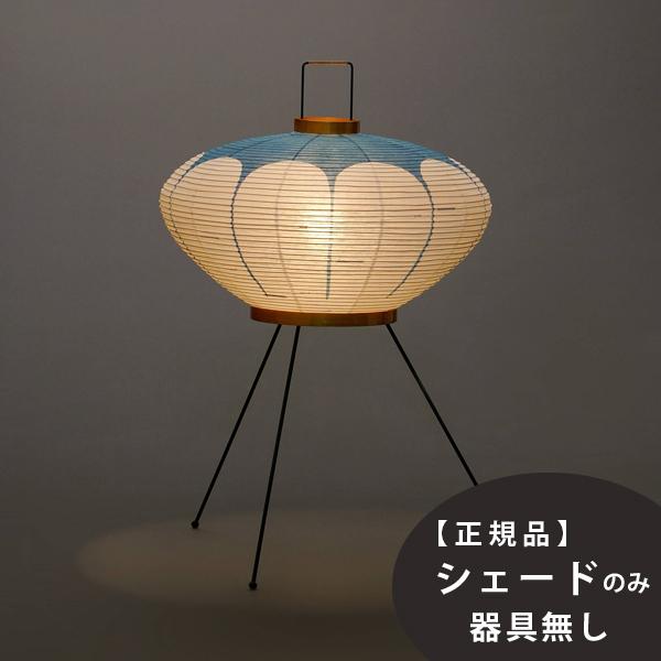 9ADIsamuNoguchi(イサムノグチ)「AKARI あかり」交換用シェード 和紙[天井照明/交換用シェード /和風照明]