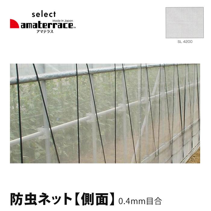 アマテラス小農 側面 防虫ネット セット 極小 0.4mm 目合 ■直送■