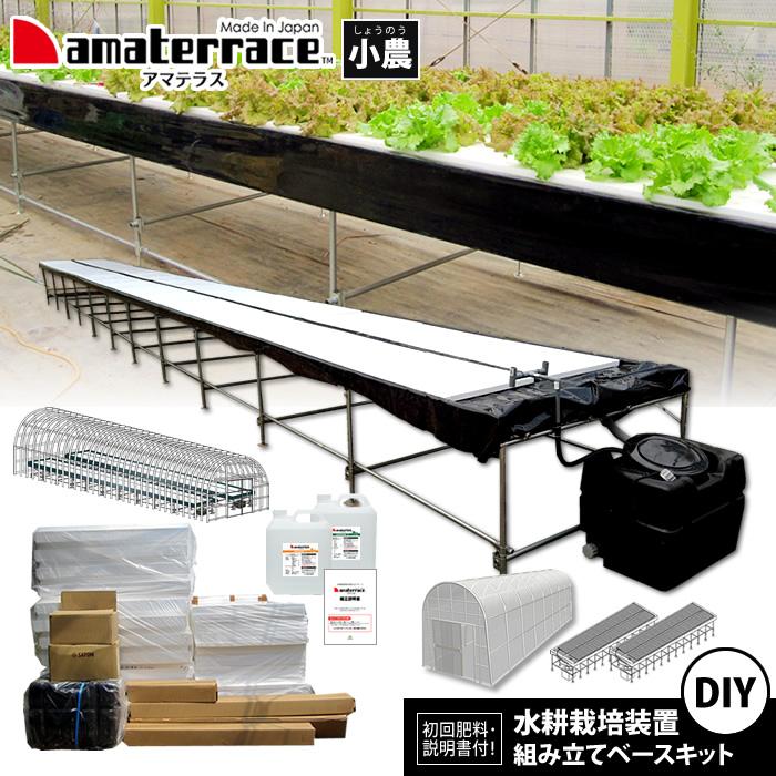 水耕栽培 システム DIY組み立てベースキット アマテラス小農 ビニールハウス セット ?直送?