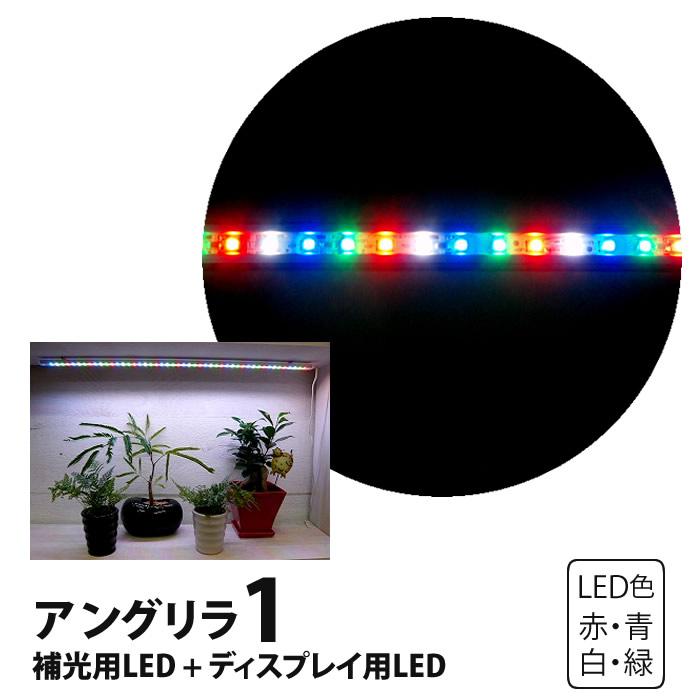 植物育成 LED アングリラ1 棚下用 LEDライト スリムでマグネット付