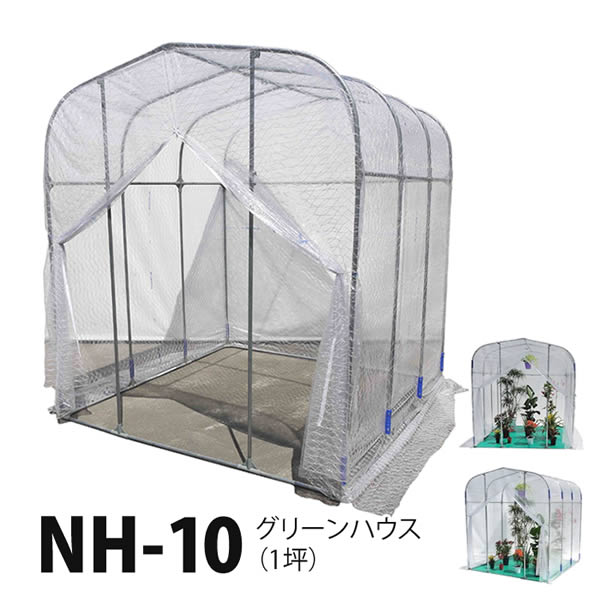 ビニールハウス 家庭用 グリーンハウス NH-10 (1坪) 入口 ファスナー 式■直送■