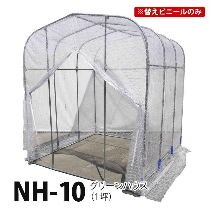 [※替えビニール] グリーンハウス NH-10 1坪 専用 破れたらお取替えに!外ビニール替え用 【あす楽】
