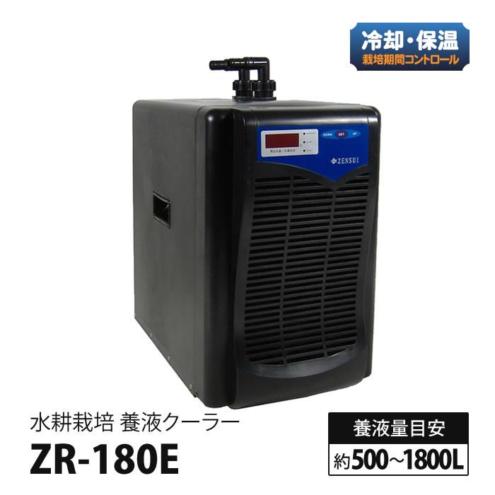 水耕栽培 用 養液クーラー ZR-180E (ヒーター設置可) 栽培期間のコントロール 季節を通した安定栽培 養液量目安/500~1800L
