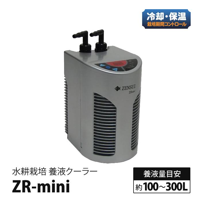 水耕栽培 用 養液クーラー ZR-mini (ヒーター設置可) 栽培期間のコントロール 季節を通した安定栽培 養液量目安/100~300L