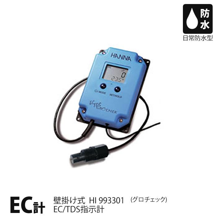 壁掛け式 EC/TDS/℃指示計 防水型 HANNA ハンナ HI993301 水耕栽培