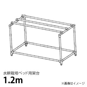 水耕栽培 ベッド 用 架台 1.2m ■直送■