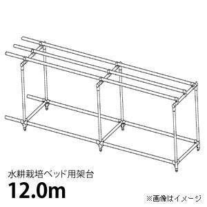 水耕栽培 ベッド 用 架台 12.0m ■直送■