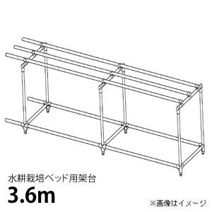 水耕栽培 ベッド 用 架台 3.6m ■直送■