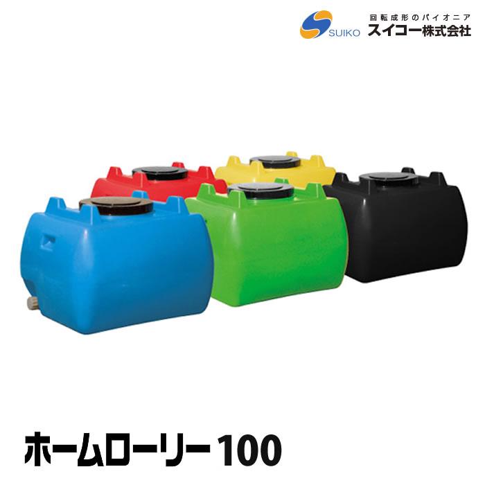 ホームローリー 100 ■直送■ 100L 園芸 家庭菜園 水耕栽培、飲料水用 コンパクト お手頃 タンク