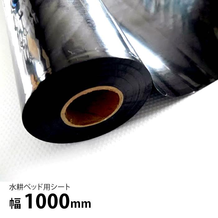 水耕栽培 水耕ベッド用 シート クロノスシート 幅1000mm■直送■