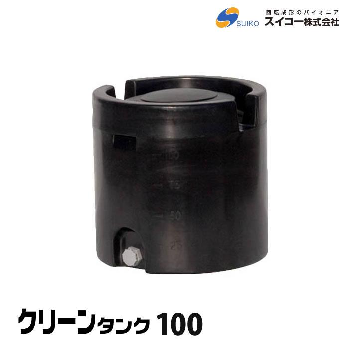 クリーンタンク 100 ■直送■ 100L 園芸 家庭菜園 農作業 水耕栽培の養液槽