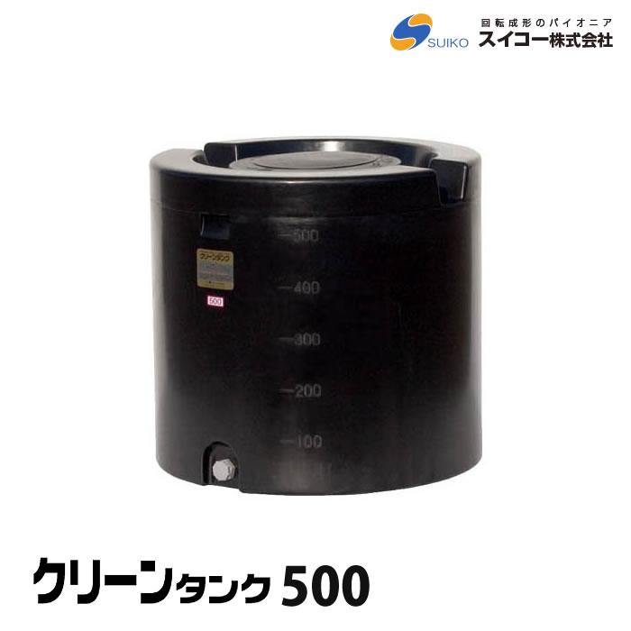 クリーンタンク 500 ■直送■ 500L 園芸 家庭菜園 農作業 水耕栽培の養液槽