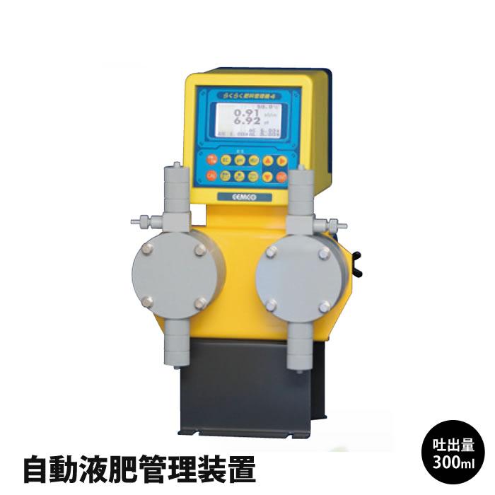 水耕栽培用自動液肥管理装置(吐出量/300ml)■直送■ 水耕栽培 土耕栽培 植物工場 養液管理に