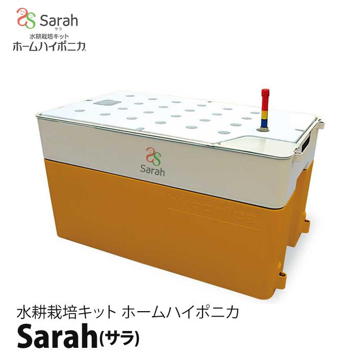 【在庫限りで販売終了】水耕栽培キット・ホームハイポニカSarah(サラ)オレンジ