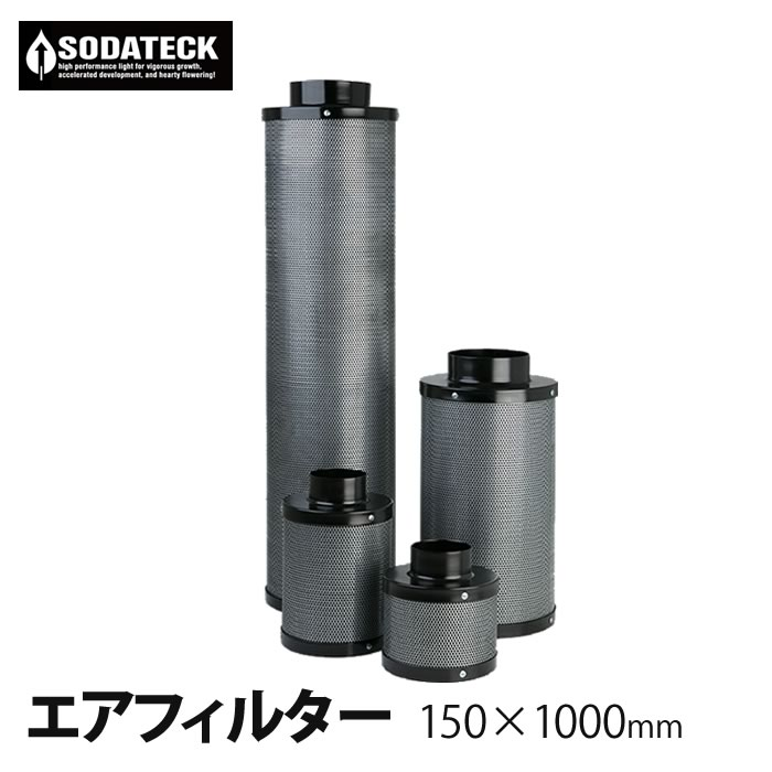 Sodateck オリジナル エアーフィルター(150×1000mm)■直送■