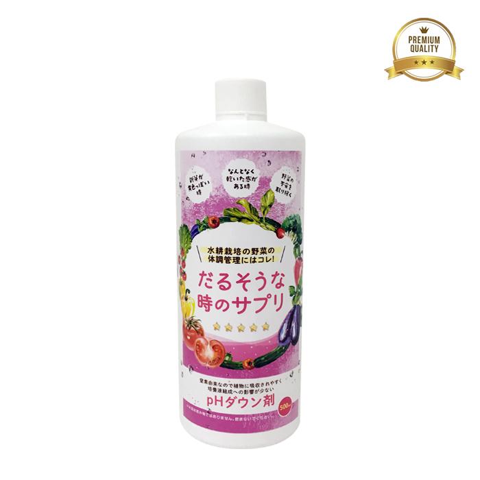水耕栽培 定番から日本未入荷 pHダウン剤 野菜 体調管理 葉が黄色い 12時迄で即日発送 無料サンプルOK pH ダウン剤 液体肥料 だるそうな時のサプリ おうちのやさいシリーズ あす楽 液肥 500mL エコゲリラ