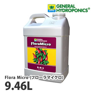 GH フローラ マイクロ FloraMicro 9.46L フローラシリーズのベース 組み合わせの基礎