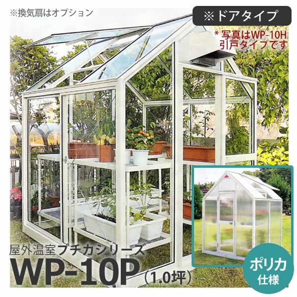 屋外温室プチカWP-10P (1坪) ドアタイプ・ポリカ仕様 ガラス温室よりも高い保温効果 コンパクト ?直送?