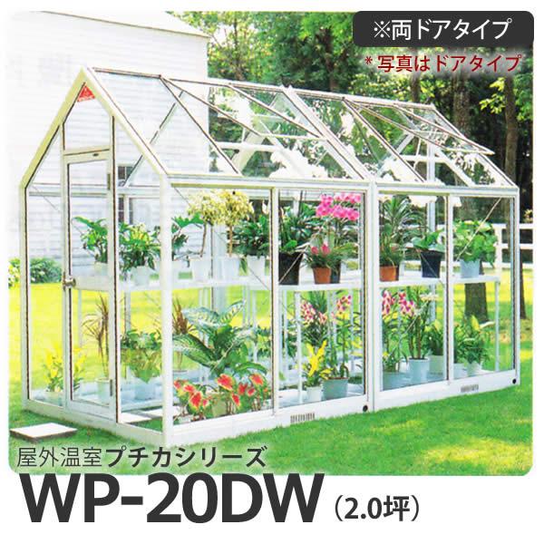 屋外温室 プチカ WP-20DW (2坪) 両ドアタイプ・ガラス仕様 広め 作業もラク ■直送■