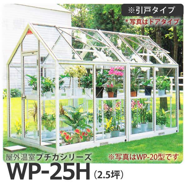 屋外温室 プチカ WP-25H (2.5坪) 引戸タイプ・ガラス仕様 広め ゆったりと楽しめる?直送?