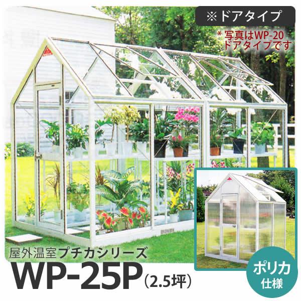 屋外温室 プチカ WP-25P (2.5坪) ドアタイプ・ポリカ仕様 ガラス温室よりも高い保温効果 広め ゆったりと楽しめる ■直送■